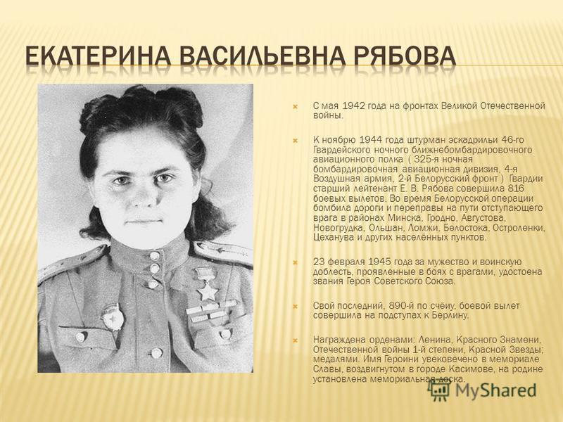 С мая 1942 года на фронтах Великой Отечественной войны. К ноябрю 1944 года штурман эскадрильи 46-го Гвардейского ночного ближнебомбардировочного авиационного полка ( 325-я ночная бомбардировочная авиационная дивизия, 4-я Воздушная армия, 2-й Белорусс