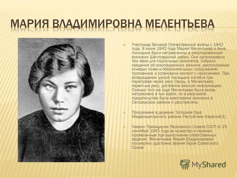 Участница Великой Отечественной войны с 1942 года. В июне 1942 года Мария Мелентьева и Анна Лисицына были направлены в оккупированный финнами Шёлтозерский район. Они организовали там явки для подпольных комитетов, собрали сведения об оккупационном ре