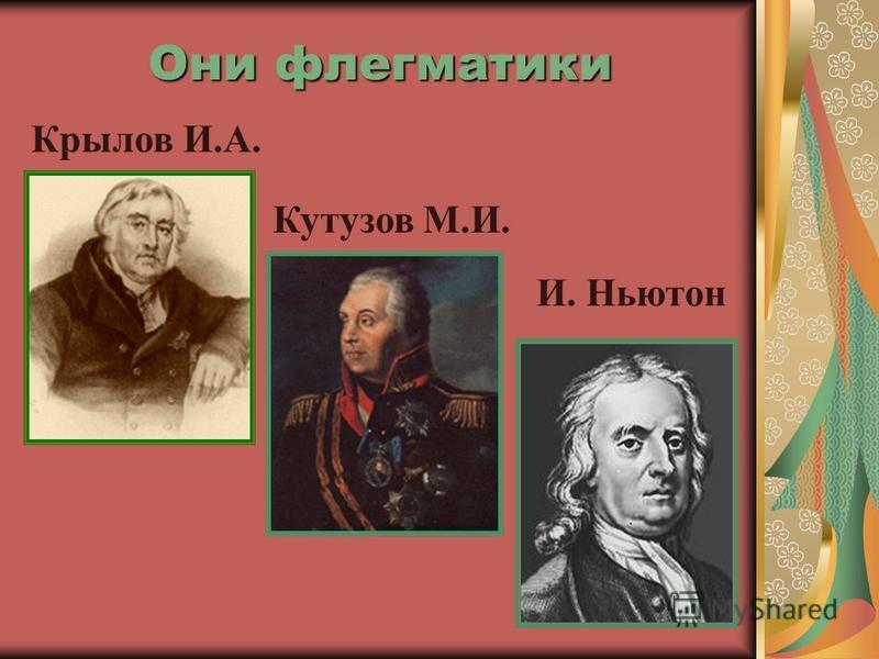 Они флегматики Крылов И.А. Кутузов М.И. И. Ньютон