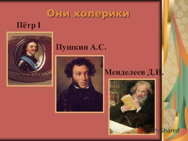 Они холерики Пётр I Пушкин А.С. Менделеев Д.И.