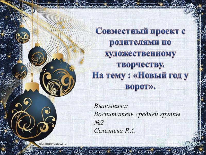 Выполнила: Воспитатель средней группы 2 Селезнева Р.А.