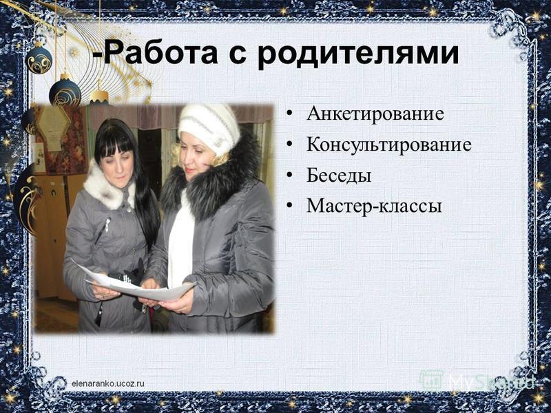 -Работа с родителями Анкетирование Консультирование Беседы Мастер-классы