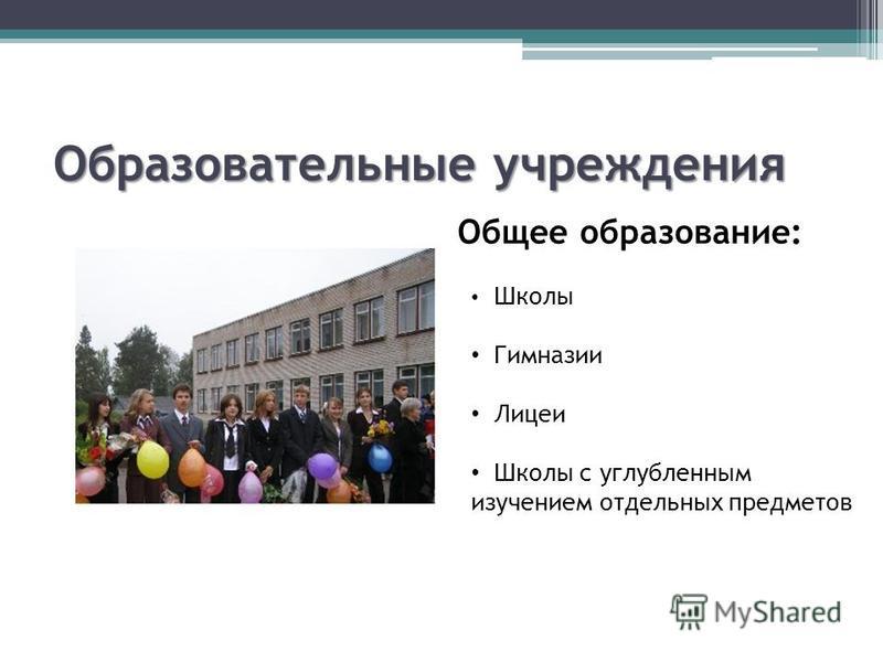 Образовательные учреждения Школы Гимназии Лицеи Школы с углубленным изучением отдельных предметов Общее образование: