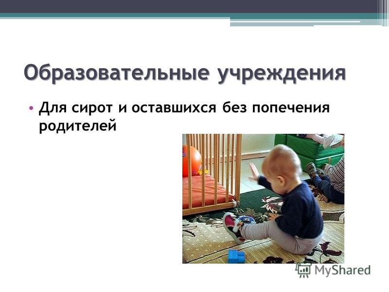 Образовательные учреждения Для сирот и оставшихся без попечения родителей