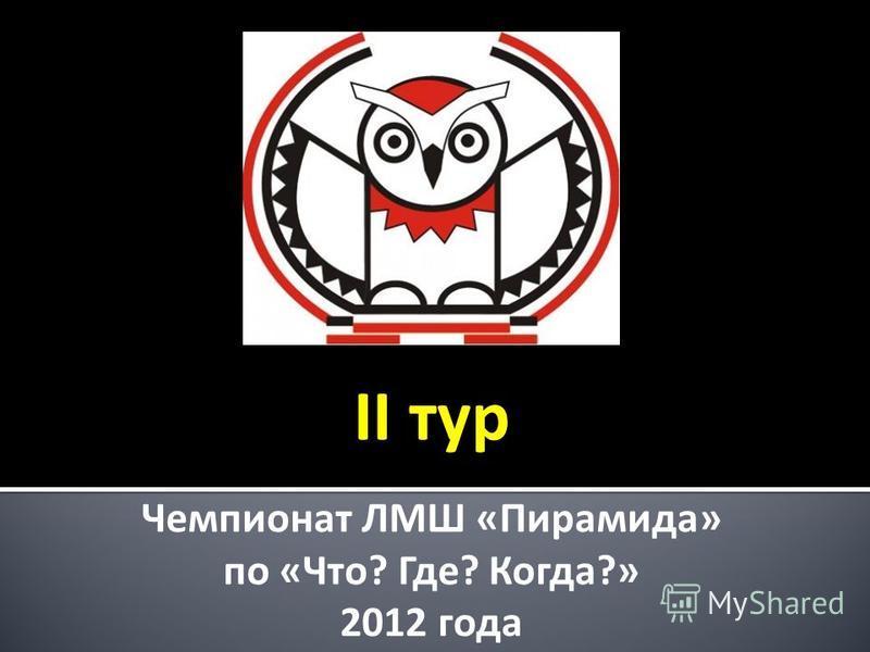 Чемпионат ЛМШ «Пирамида» по «Что? Где? Когда?» 2012 года II тур