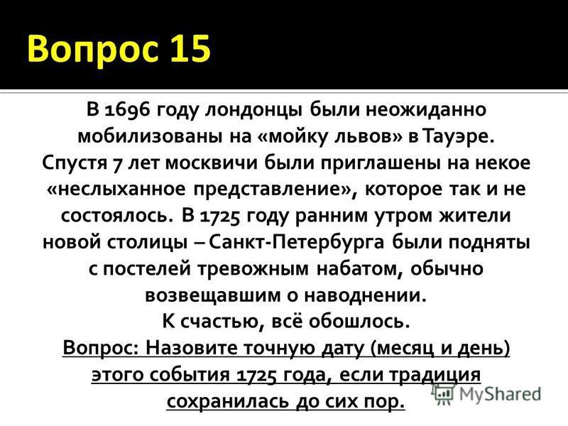 В 1696 году лондонцы были неожиданно мобилизованы на «мойку львов» в Тауэре. Спустя 7 лет москвичи были приглашены на некое «неслыханное представление», которое так и не состоялось. В 1725 году ранним утром жители новой столицы – Санкт-Петербурга был