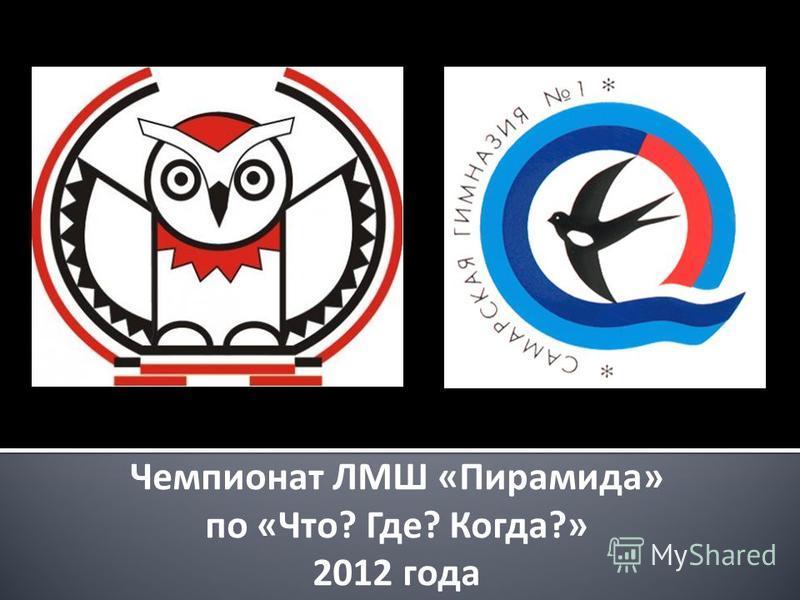 Чемпионат ЛМШ «Пирамида» по «Что? Где? Когда?» 2012 года