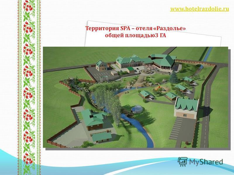 Территория SPA – отеля «Раздолье» общей площадью 3 ГА www.hotelrazdolie.ru