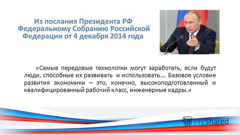Из послания Президента РФ Федеральному Собранию Российской Федерации от 4 декабря 2014 года 2 «Самые передовые технологии могут заработать, если будут люди, способные их развивать и использовать…. Базовое условие развития экономики – это, конечно, вы