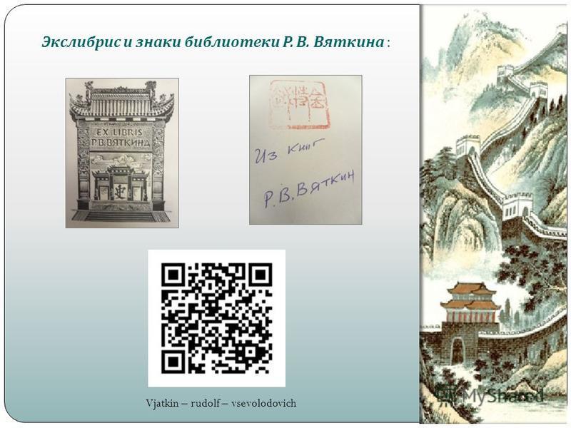 Экслибрис и знаки библиотеки Р. В. Вяткина : Vjatkin – rudolf – vsevolodovich