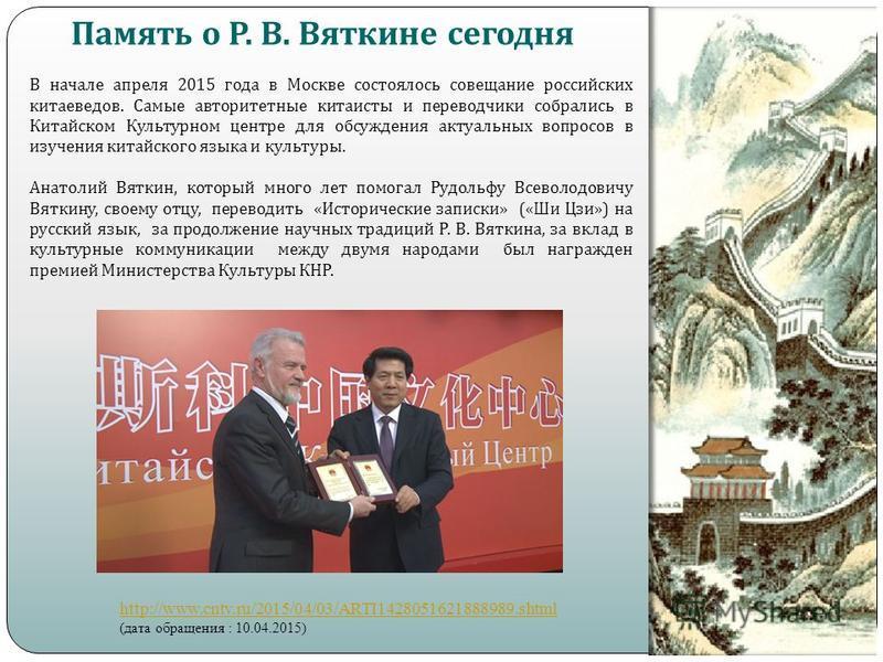В начале апреля 2015 года в Москве состоялось совещание российских китаеведов. Самые авторитетные китаисты и переводчики собрались в Китайском Культурном центре для обсуждения актуальных вопросов в изучения китайского языка и культуры. Анатолий Вятки