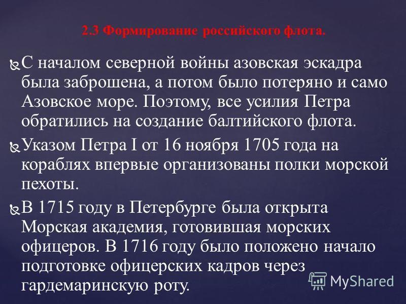 С началом северной войны азовская эскадра была заброшена, а потом было потеряно и само Азовское море. Поэтому, все усилия Петра обратились на создание балтийского флота. Указом Петра I от 16 ноября 1705 года на кораблях впервые организованы полки мор