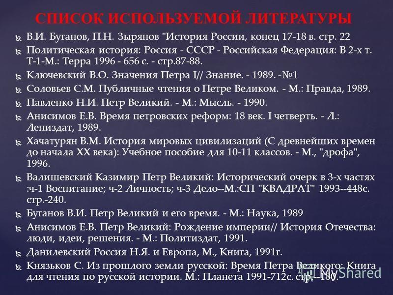 В.И. Буганов, П.Н. Зырянов