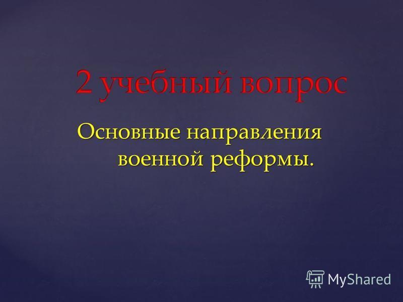 Основные направления военной реформы.