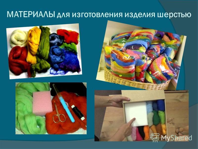 МАТЕРИАЛЫ для изготовления изделия шерстью