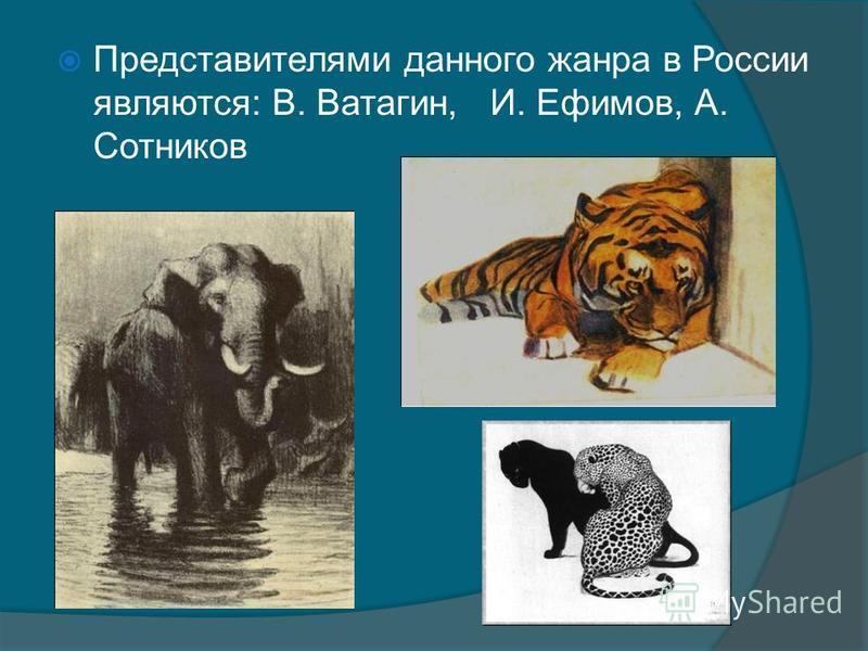 Представителями данного жанра в России являются: В. Ватагин, И. Ефимов, А. Сотников