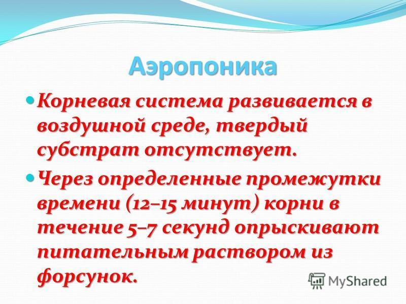 Аэрпаника Корневая система развивается в воздушной среде, твердый субстрат отсутствует. Корневая система развивается в воздушной среде, твердый субстрат отсутствует. Через определенные промежутки времени (12–15 минут) корни в течение 5–7 секунд опрыс