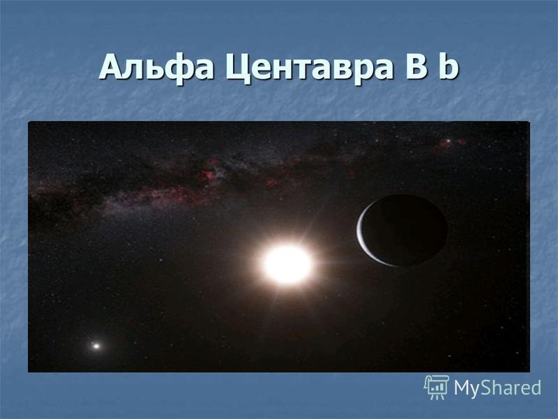 Альфа Центавра B b