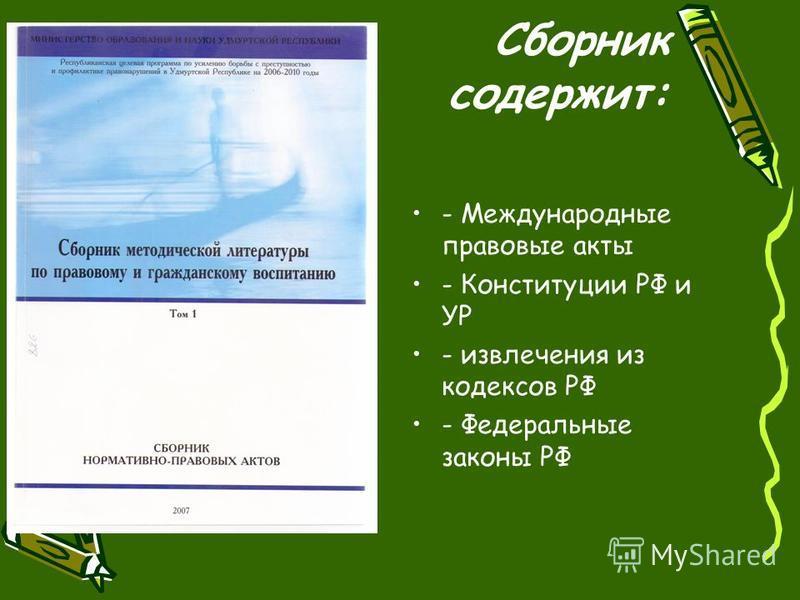 Сборник содержит: - Международные правовые акты - Конституции РФ и УР - извлечения из кодексов РФ - Федеральные законы РФ