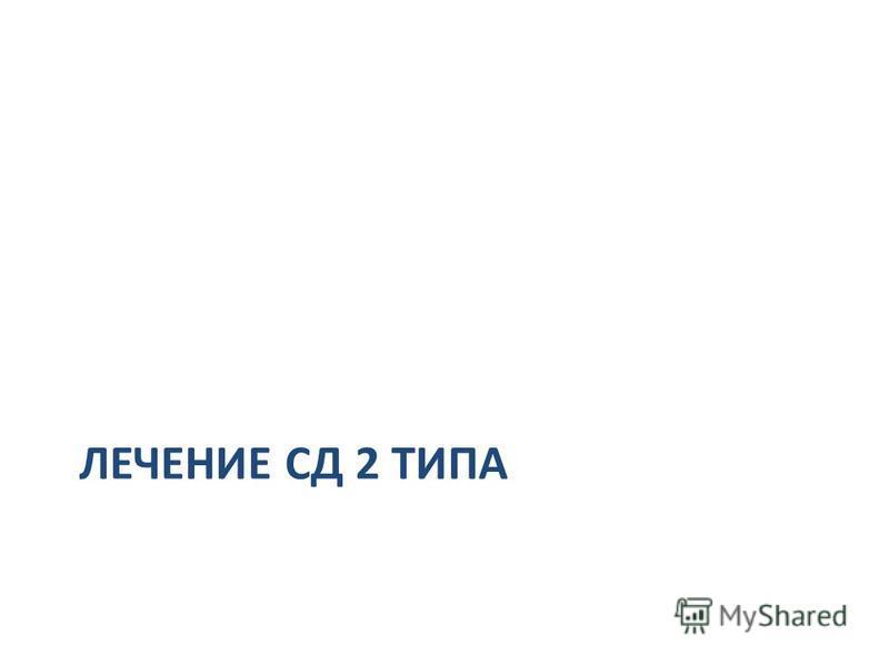 ЛЕЧЕНИЕ СД 2 ТИПА