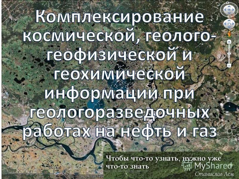 1Аэрокосмос 15 Милосердова Л.В.