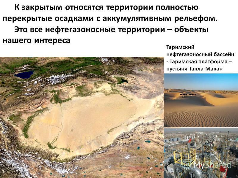 Аэрокосмос 15 Милосердова Л.В.4 К закрытым относятся территории полностью перекрытые осадками с аккумулятивным рельефом. Это все нефтегазоносные территории – объекты нашего интереса Таримский нефтегазоносный бассейн - Таримская платформа – пустыня Та
