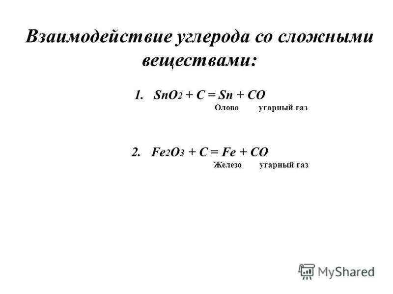 Взаимодействие углерода со сложными веществами: 1. SnO 2 + C = Sn + CO Олово угарный газ 2. Fe 2 O 3 + C = Fe + CO Железо угарный газ