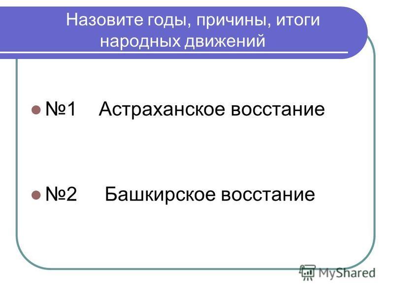 Назовите годы, причины, итоги народных движений 1 Астраханское восстание 2 Башкирское восстание