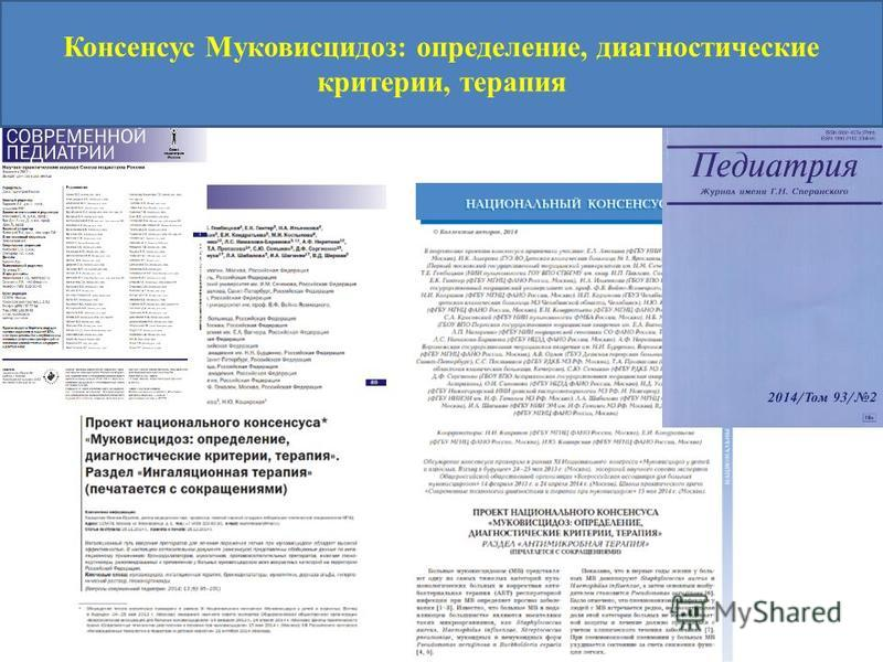 Консенсус Муковисцидоз: определение, диагностические критерии, терапия