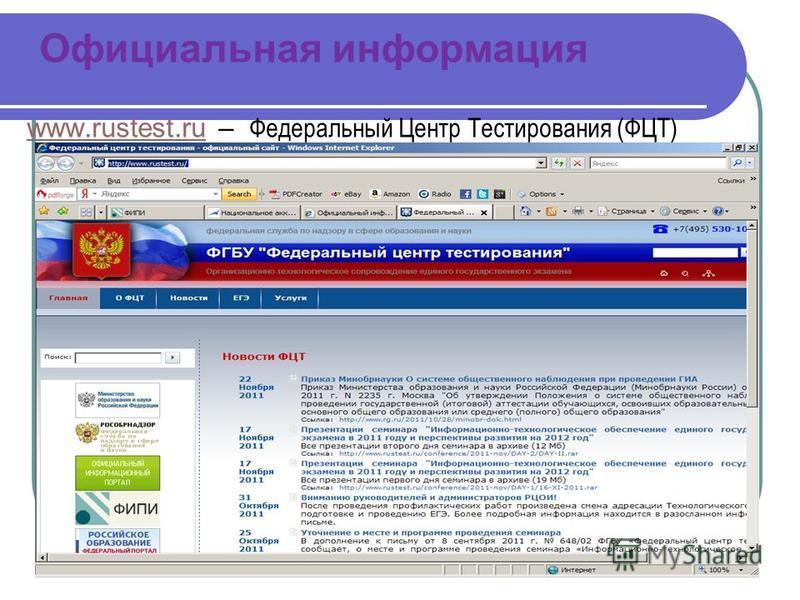 Официальная информация www.rustest.ruwww.rustest.ru – Федеральный Центр Тестирования (ФЦТ)