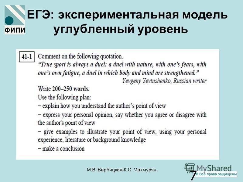 ЕГЭ: экспериментальная модель углубленный уровень 7 М.В. Вербицкая-К.С. Махмурян