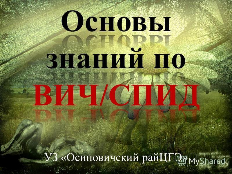 УЗ «Осиповичский райЦГЭ»