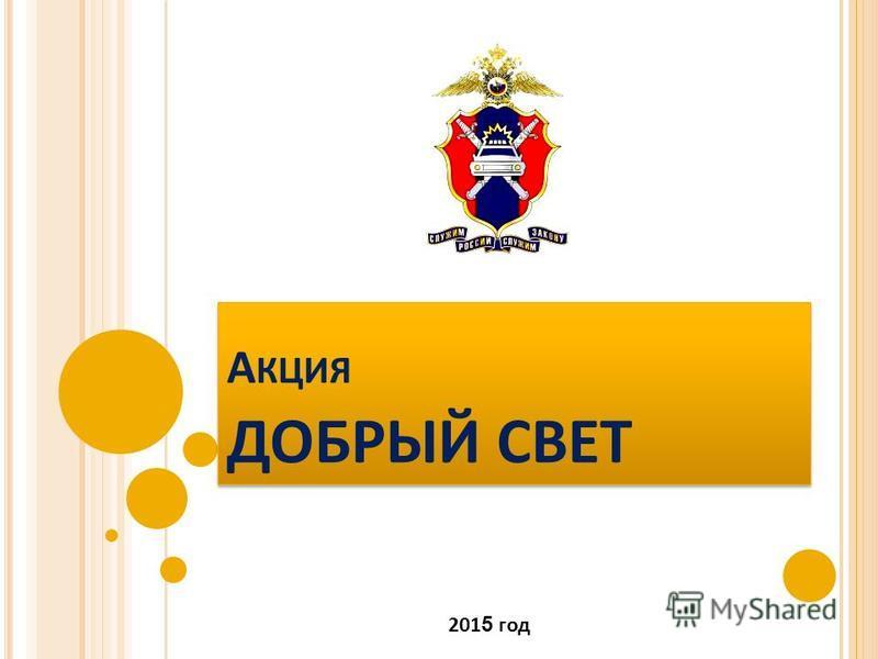 А КЦИЯ ДОБРЫЙ СВЕТ 201 5 год