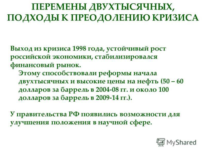 Выход из кризиса 1998 года, устойчивый рост российской экономики, стабилизировался финансовый рынок. Этому способствовали реформы начала двухтысячных и высокие цены на нефть (50 – 60 долларов за баррель в 2004-08 гг. и около 100 долларов за баррель в