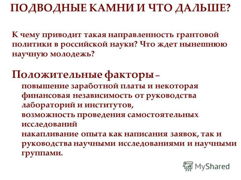 К чему приводит такая направленность грантовой политики в российской науки? Что ждет нынешнюю научную молодежь? Положительные факторы – повышение заработной платы и некоторая финансовая независимость от руководства лабораторий и институтов, возможнос