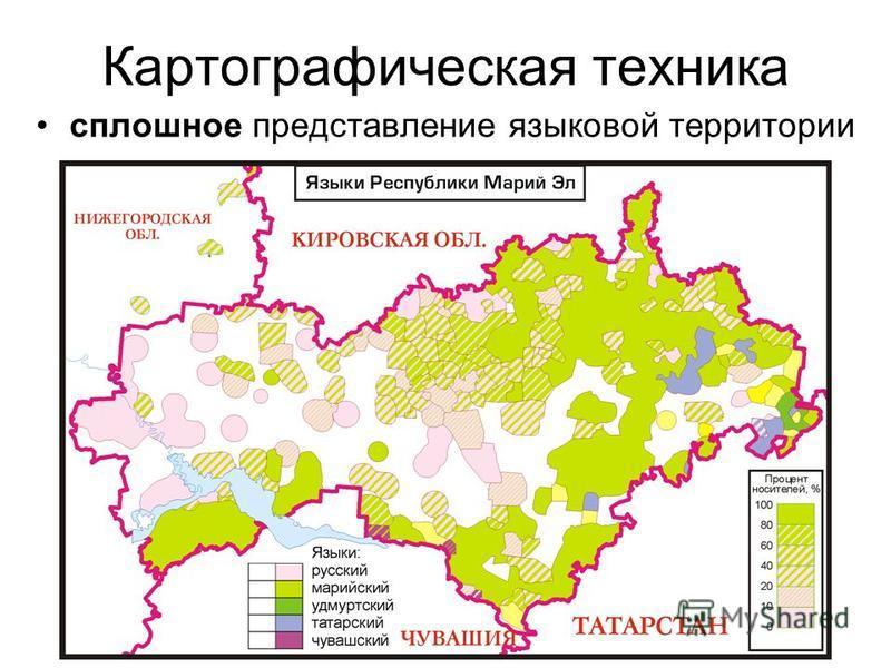 Картографическая техника сплошное представление языковой территории