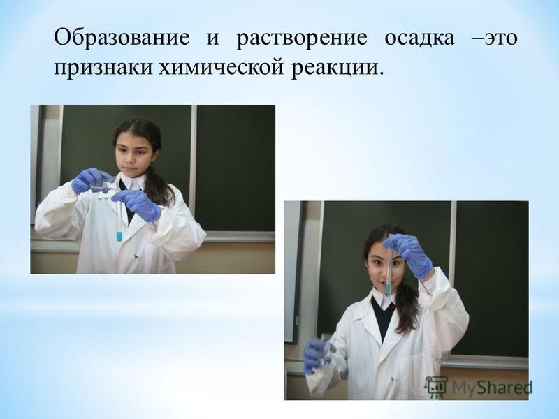 Образование и растворение осадка –это признаки химической реакции.