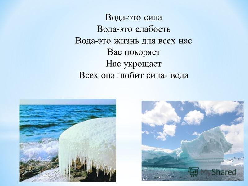 Вода-это сила Вода-это слабость Вода-это жизнь для всех нас Вас покоряет Нас укрощает Всех она любит сила- вода