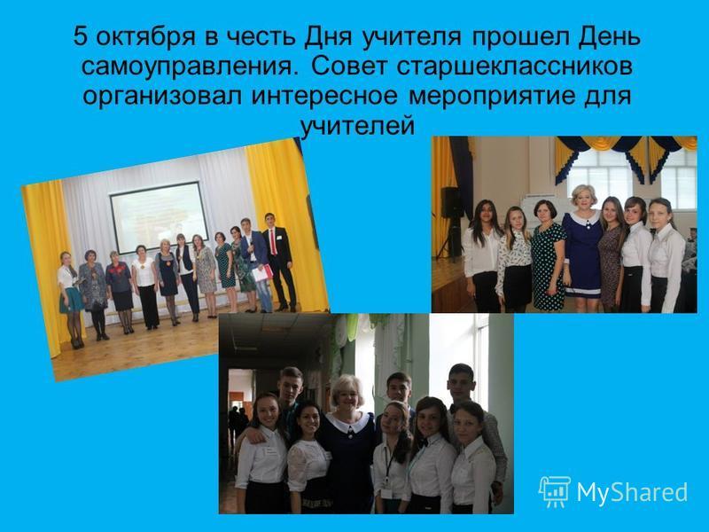 5 октября в честь Дня учителя прошел День самоуправления. Совет старшеклассников организовал интересное мероприятие для учителей