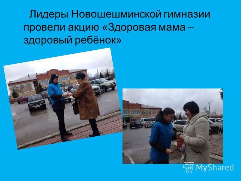 Лидеры Новошешминской гимназии провели акцию «Здоровая мама – здоровый ребёнок»