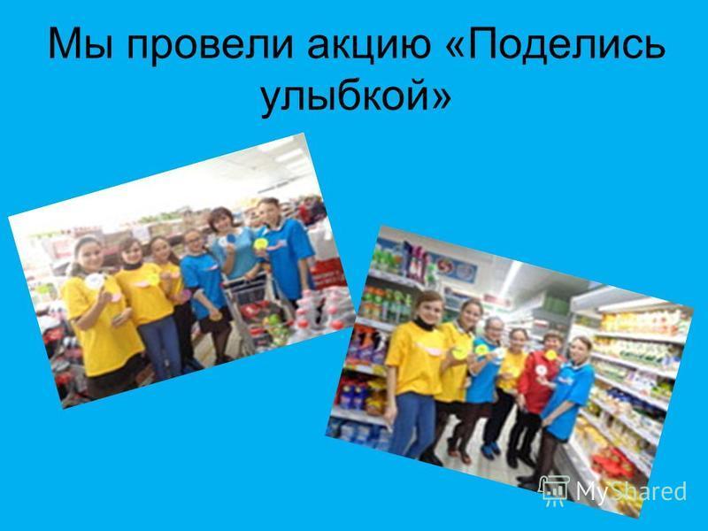 Мы провели акцию «Поделись улыбкой»