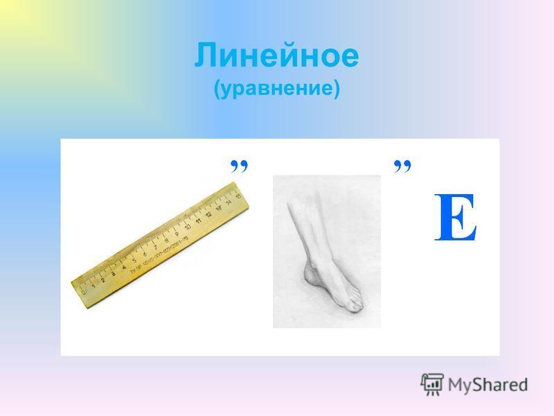 Линейное (уравнение)