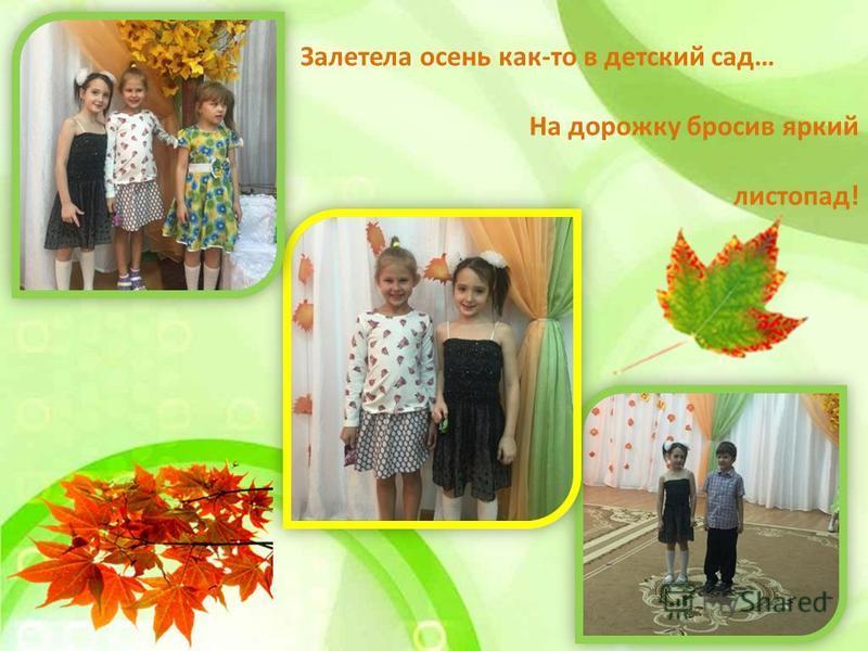 Залетела осень как-то в детский сад… На дорожку бросив яркий листопад!
