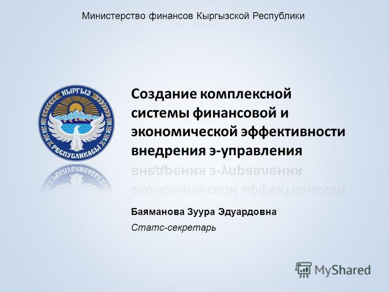 Министерство финансов Кыргызской Республики Баяманова Зуура Эдуардовна Статс-секретарь