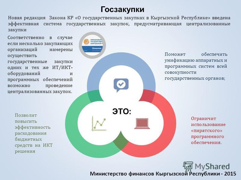 Поможет обеспечить унификацию аппаратных и программных систем всей совокупности государственных органов; Ограничит использование «пиратского» программного обеспечения. Позволит повысить эффективность расходования бюджетных средств на ИКТ решения Госз