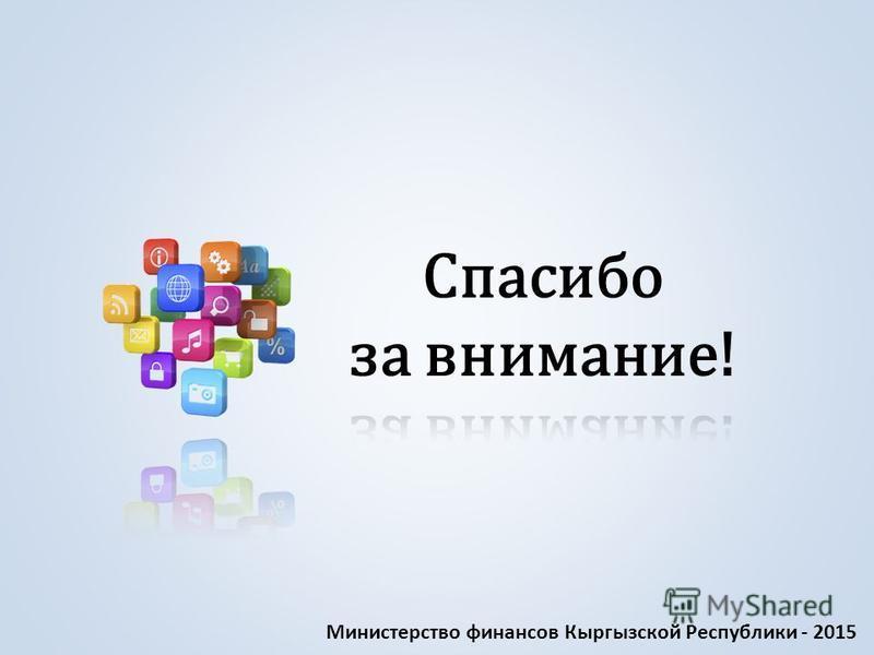 Министерство финансов Кыргызской Республики - 2015