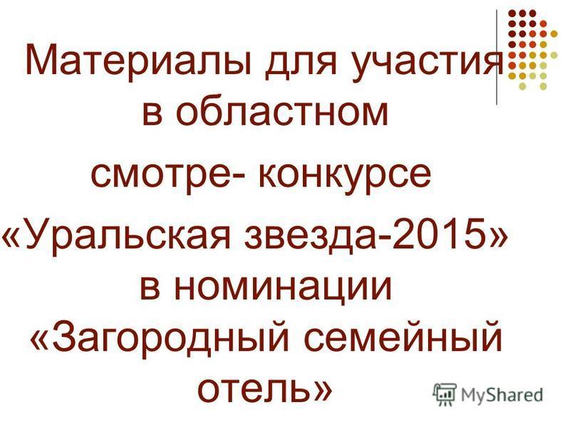 Материалы для участия в областном смотре- конкурсе «Уральская звезда-2015» в номинации «Загородный семейный отель»
