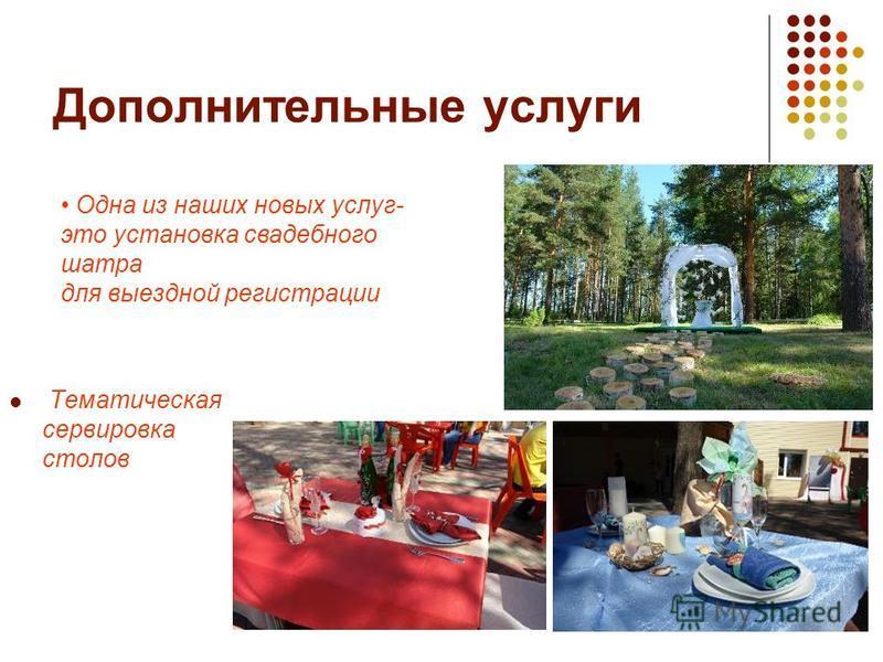 Дополнительные услуги Тематическая сервировка столов Одна из наших новых услуг- это установка свадебного шатра для выездной регистрации