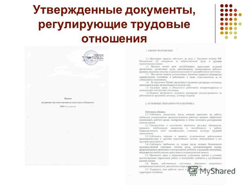 Утвержденные документы, регулирующие трудовые отношения