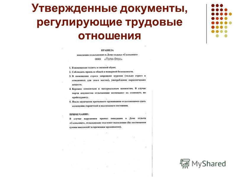 Утвержденные документы, регулирующие трудовые отношения «Поли-блок»
